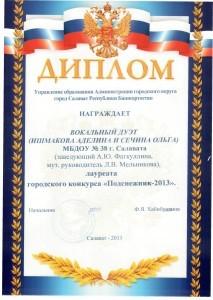 Подснежник-13-213x300
