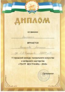 Театр-без-границ-20140004-212x300