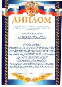 Театр-весна-Докукина-215x300