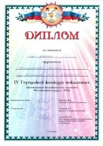 Фолклор-радуга-212x300