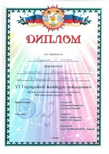 Фольклорная-радуга-20140001-213x300