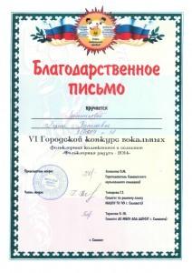 Фольклорная-радуга-20140002-212x300