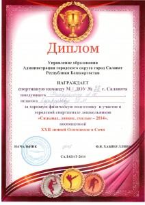диплом-Спартакиада-2014-212x300